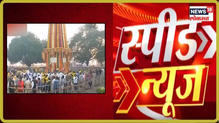 Speed News Of Maharashtra   Marathi News   News18 Lokmat
