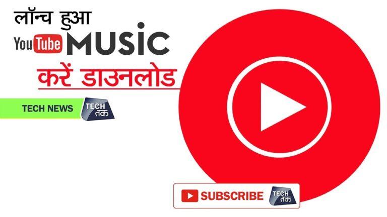 Youtube Music app हुआ भारत में लॉन्च   Tech Tak