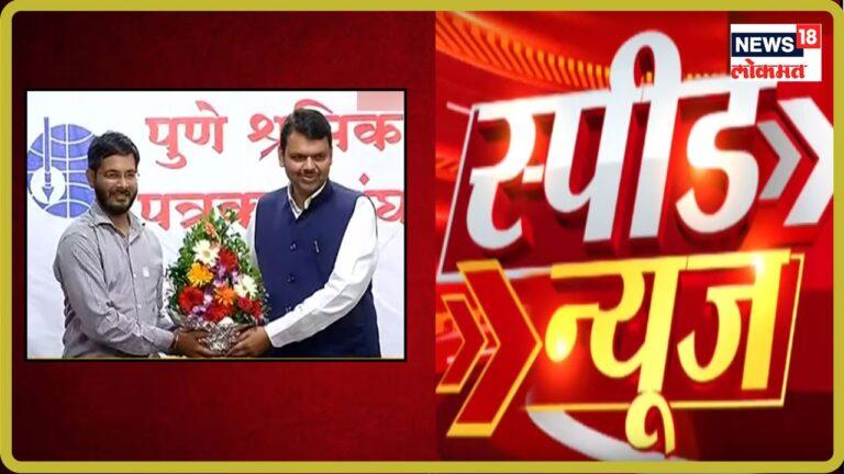 Speed News    Marathi Batmya   Maharashtra Latest Updates