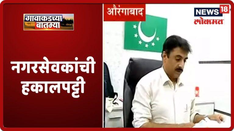 Top Headlines   Marathi News   GAVAKADCHYA BATMYA   News18 Lokmat Live