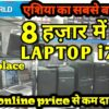 NEHRU PLACE || COMPUTER MARKET DELHI ||LAPTOP BIGGEST MARKET || NEHRU PLACE SCAM |CLOTH MARKET
