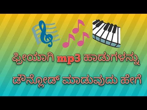 Download free MP3 songs and videos (Kannada, Malayalam,tamil, Telugu, Hindi, English)