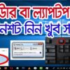 Screenshot | স্ক্রিনশট | Snapshot | How To Take a Screenshot On Desktop & Laptop Computer Bangla