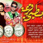مهرجان بطيخة قرعة غناء علاء فيفتي وحتحوت وشبرا - توزيع عمرو حاحا وحتحوت2017 Mahragan Pate5a Ar3a