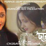 AAJKER CHARULATA   Bengali Short Film   Sayani   Chiranjit Ghoshal   Purple Movies Originals