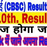 CBSE 10th Results 2018  आज जारी होगा रिजल्ट  सिर्फ 1 Click में देखें अपना Results  