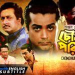 Chowdhury Paribar | চৌধুরী পরিবার | Bengali Movie | English Subtitle | Prosenjit, Indrani Haldar