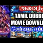 How to download HD Tamil dubbed hollywood movies 2019 | Mobile Tech