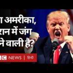 Iran के General Soleimani की मौत का दुनिया पर क्या होगा असर? (BBC Hindi)