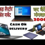 Laptop Only 2000 Rs. Wholesale Laptop Market   Cheapest Laptop Market   Hp,Dell,Macbook,Lenevo Sale