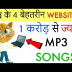 MP3 DOWNLOAD WEBSITES   HOW TO DOWNLOAD MP3 SONGS   MP3 SONGS DOWNLOAD  