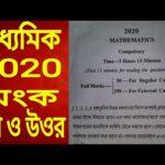 Madhyamik 2020 mathematics question paper and answer/west Bengal board math examination answer key