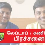Must Watch before Going to Laptop / PC Service Centers ft Tamil Today with Tamil Tech