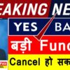 YES BANK SHARE LATEST NEWS | बड़ी Funding Cancel हो सकती है | YES BANK SHARE PRICE TARGET