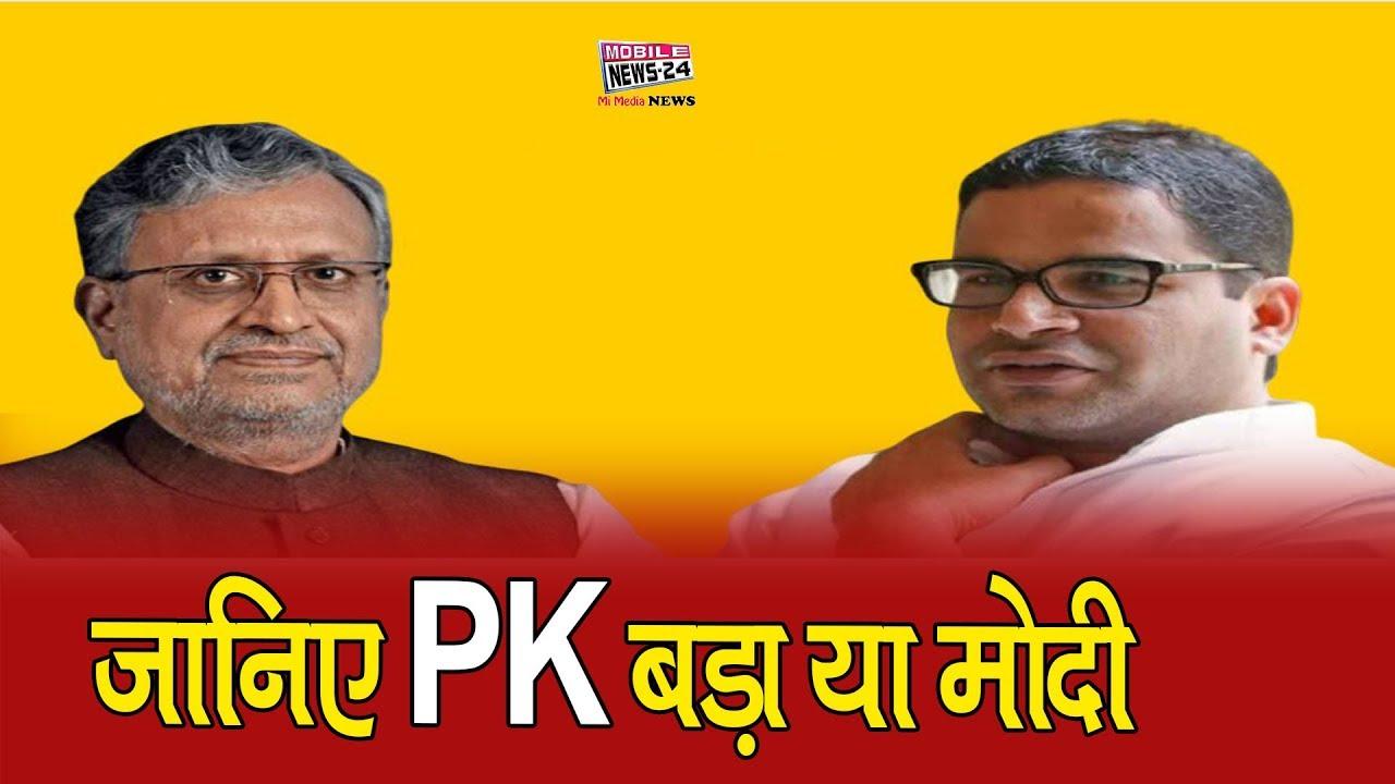 जानिए PK बड़ा या मोदी | Know PK Bada or Modi | बिहार गठबंधन पर बड़ी अपडेट | Mobile News 24.