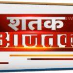 देश-दुनिया की दोपहर की 100 बड़ी खबरें फटाफट | Shatak Aaj Tak