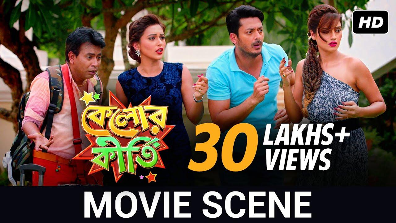 কে কার বর, কে কার বউ ? | Ankush, Jisshu, Mimi, Nusrat, Rudranil, Koushani | Movie Scene| Kelor Kirti