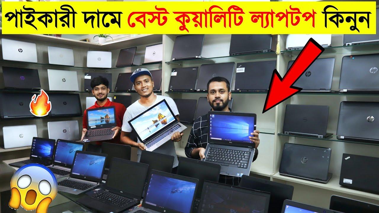 পাইকারী দামে 💻 বিদেশি ল্যাপটপ কিনুন 😱 Best Used/2nd Hand Laptop 🔥 Faruk IT Solution | Imran Timran