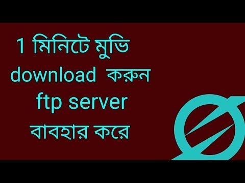 বাংলাদেশর সকল FTP Server জেনে নিন আর High speed এ যেকোনো কিছু download করুন
