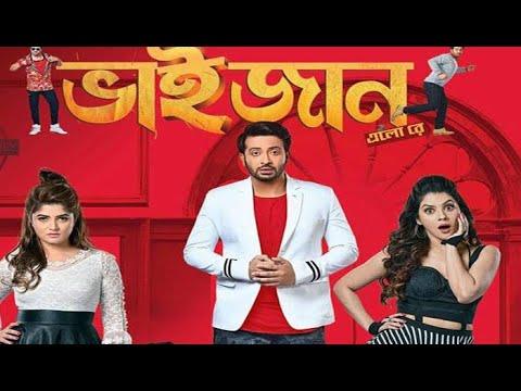 ভাই জান এলো রে ফুল মুভি || Shakib Khan || Bangla new Movie 2020 Vai jan elo re