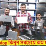 ভালো মানের Used Laptop সবচেয়ে কম দামে কিনুন । Buy Good Quality Laptop Low Price!!