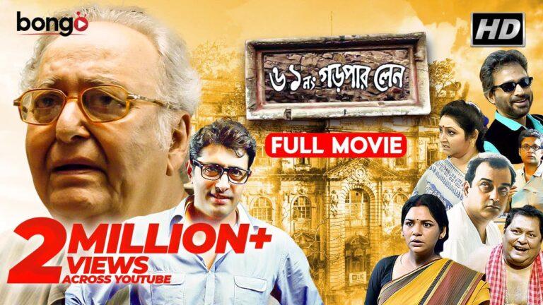 61 No. Garpar Lane | New Bengali Movie 2020 | Priyanshu Chatterjee, Kharaj Mukherjee