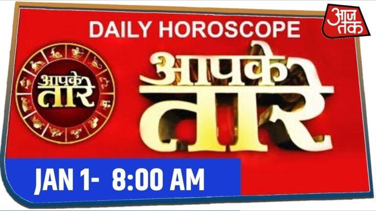 Aapke Taare   Daily Horoscope   JAN 1, 2020