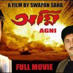 Agni | অগ্নি | Bengali Full Movie | Prasenjit | Rachana | Tapas | Locket | Abhishekh | Swapan Saha