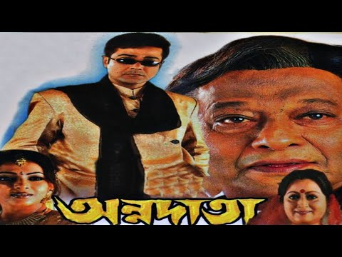Annodata | Prasenjit, Srilekha | Bangla Full movie.