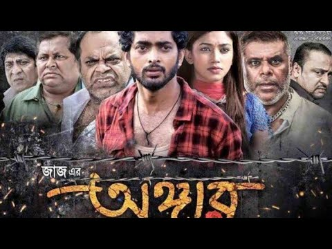 Bangali new movie angar om joly 2020/new action comidy movie/