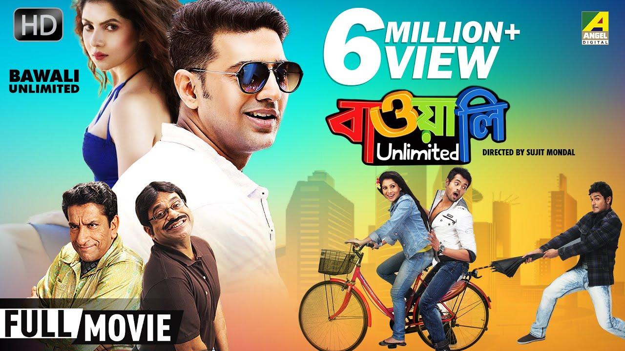 Bawali Unlimited | বাওয়ালি আনলিমিটেড | New Bengali Movie | Full HD | Dev, Joy, Payel Sarkar