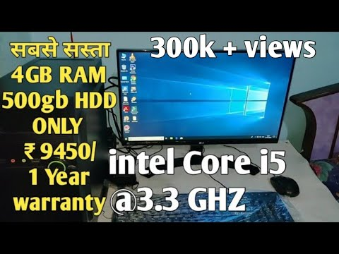 Best PC Build with i5 Processor with Price List, Cheapest Pc 2020 in Hindi