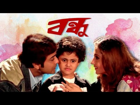 Bondhu (বন্ধু)|Prasenjit, Swastika| Bangla Full Movie.