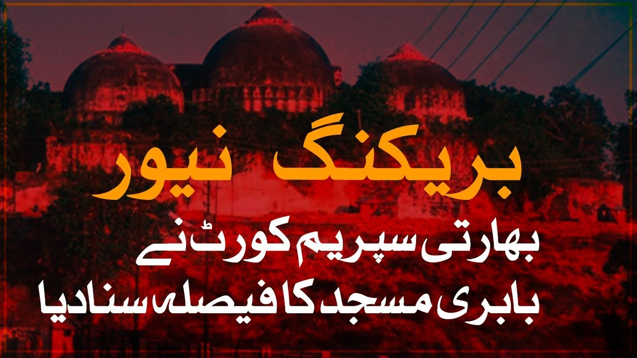 Breaking News | Indian Supreme Court Announces Verdict of Babari Masjid Case | SAMAA TV