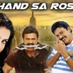 Chand Sa Roshan Full Movie | Venkatesh Movies | Katrina Kaif | Super Hit Hindi Dubbed Movie