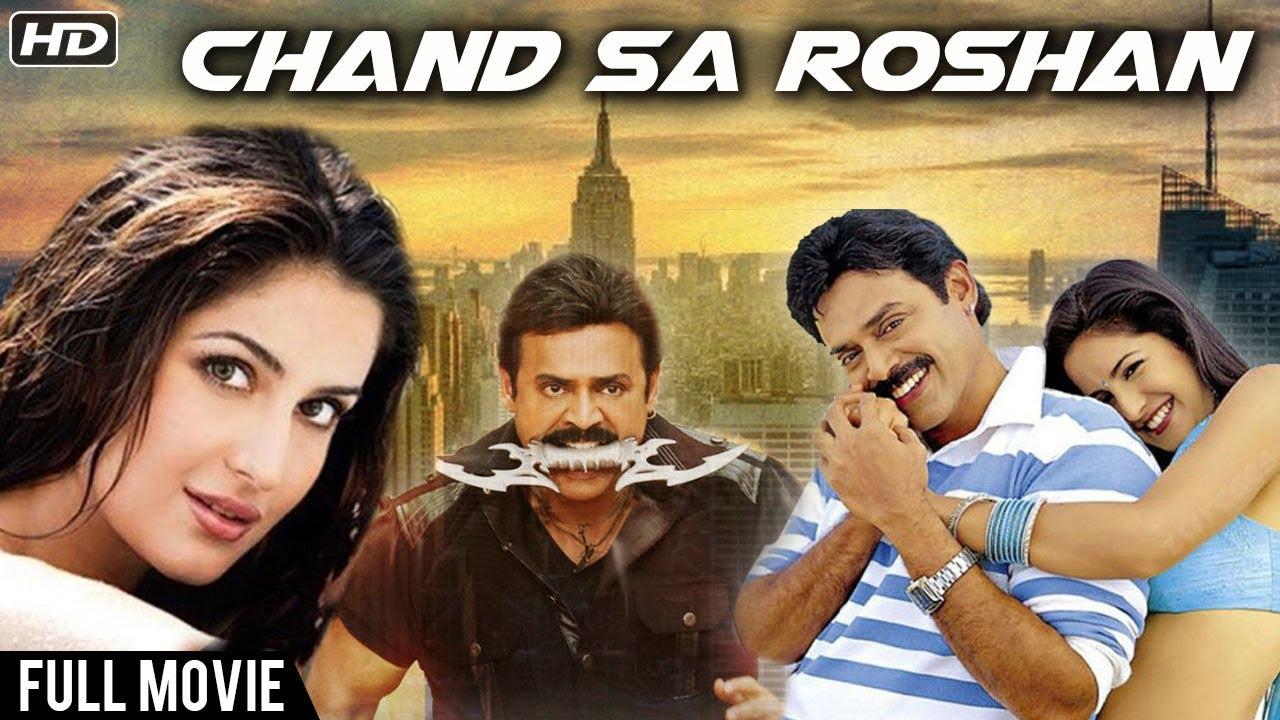 Chand Sa Roshan Full Movie | Venkatesh Movies | Katrina Kaif | Super Hit Hindi Dubbed Movie