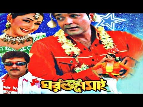 Ghar Jamai(2008) Prasenjit, Namrata Thapa♥ Bengali Full Blockbuster Movie.