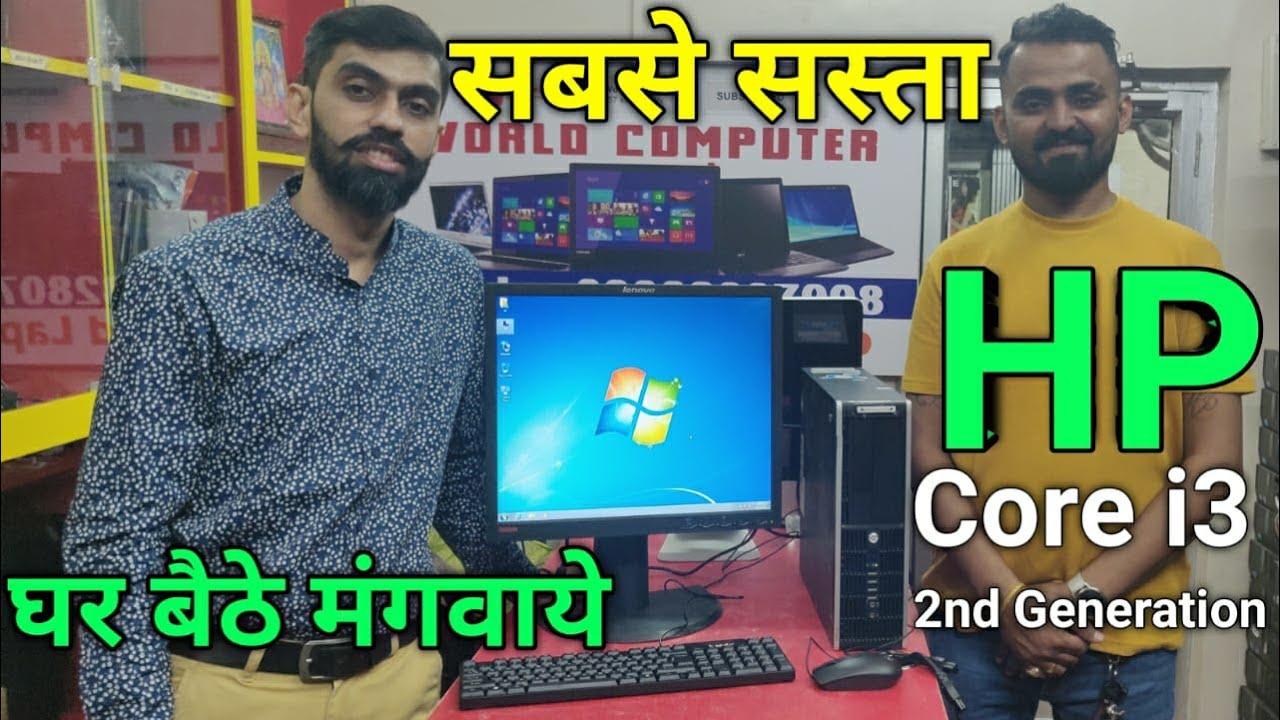 HP CORE i3 Cheapest Computer Mumbai,HP CORE i3 Cheapest Desktop Mumbai,HP CORE i3 Cheapest PC Mumbai