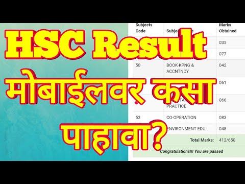 HSC RESULT 2019 mobile वर कसा पाहावा? Maharashtra 12th Result 2019
