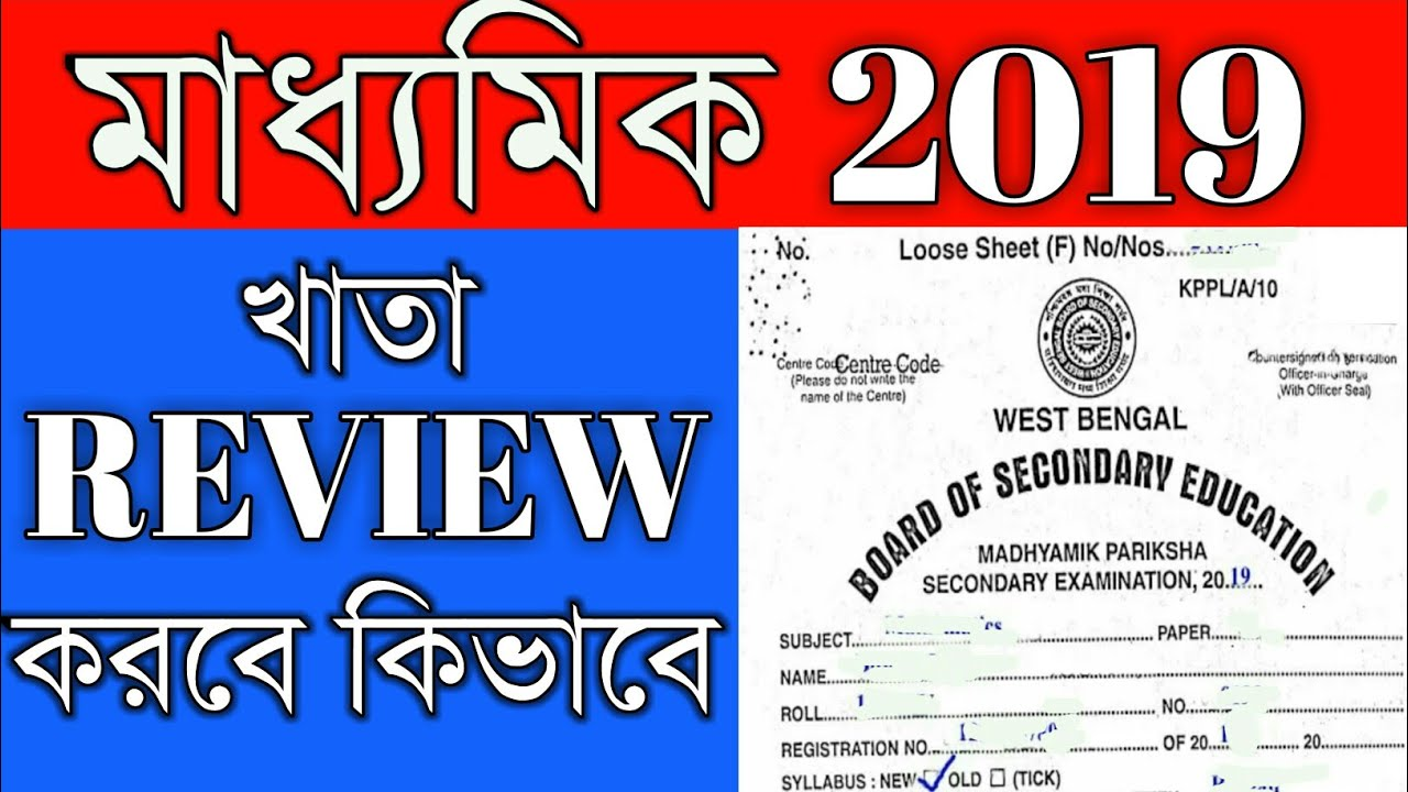 How to Review Madhyamik Result 2019 | RTI Madhyamik Result 2019 | Amader Lalgola