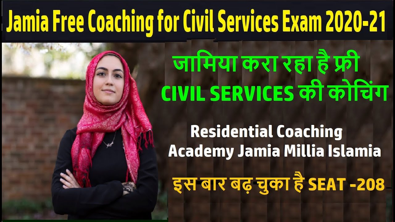 JAMIA FREE IAS COACHING 2020-21|Notification relsd | Residential Coaching Academy for Civil Services