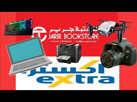 Jarir Bookstore and Extra Sales