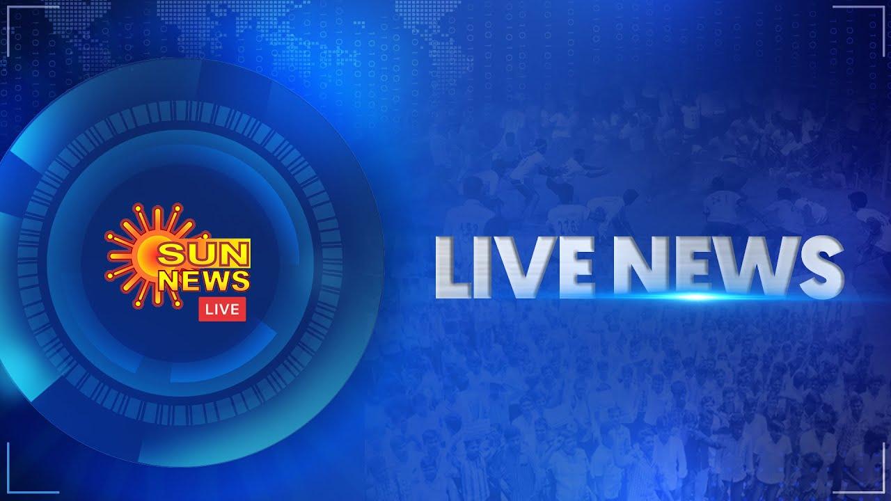 ? LIVE: Sun News | சன் நியூஸ் | Tamil Live News | Tamilnadu Latest News