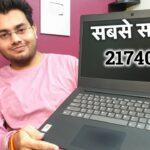 Lenovo Ideapad 130 Core i3 7th Gen 🔥 4 GB/1 TB HDD/Windows 10 💻 21700 Rs 💥 सबसे सस्ता लैपटॉप 😘