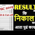 MPSC 2019   Pre Result & Cut off   नापास झालेल्यांनी काय करावे ? पुढचा प्रवास कसा ?