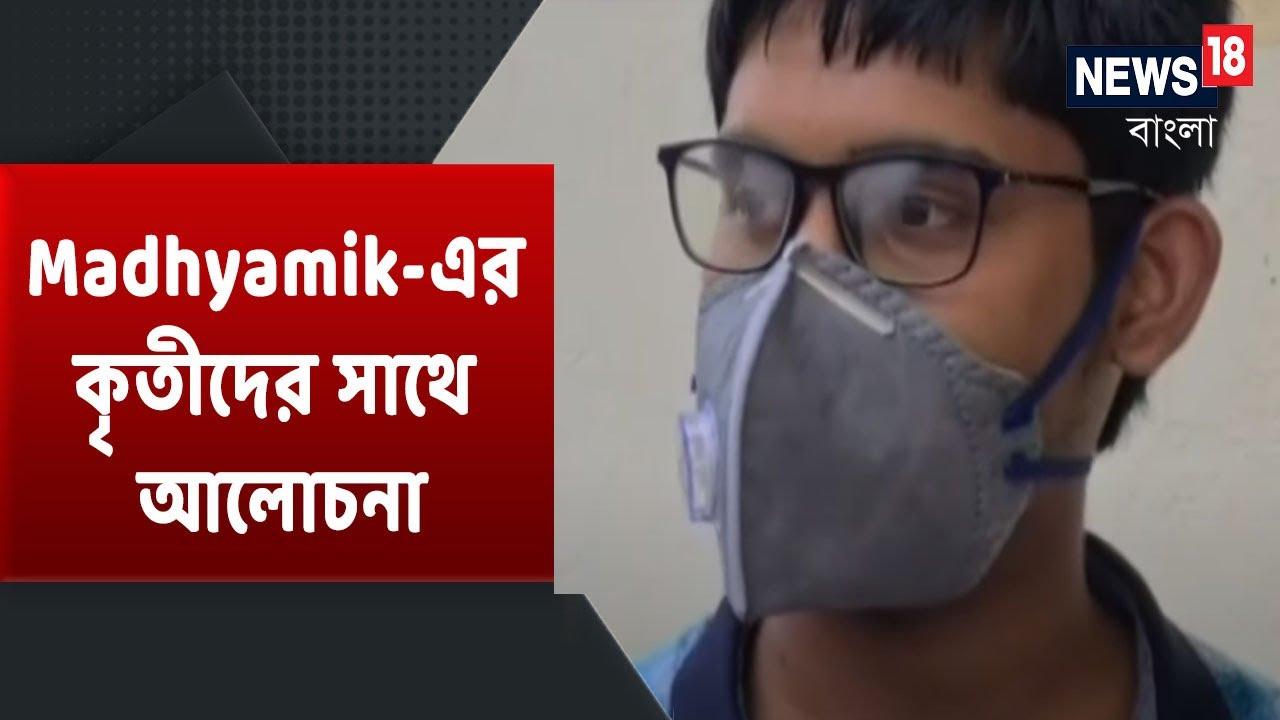 Madhyamik Result 2020 : মাধ্যমিকের কৃতি পরীক্ষার্থীদের সঙ্গে News18 Bangla