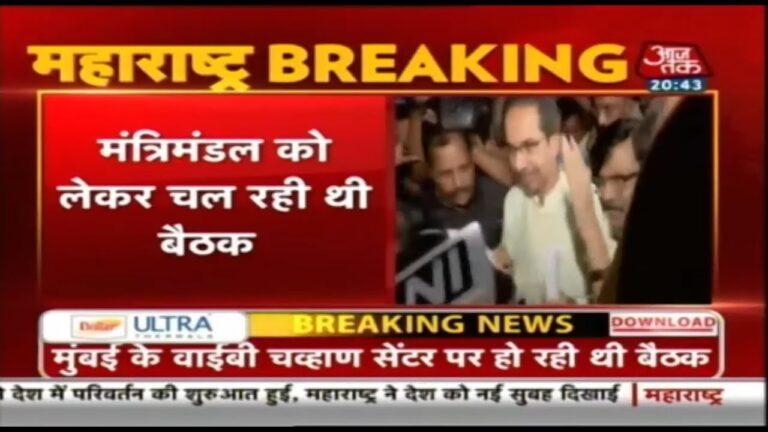 Maharashtra Breaking | Shiv Sena - Congress - NCP की बैठक ख़त्म