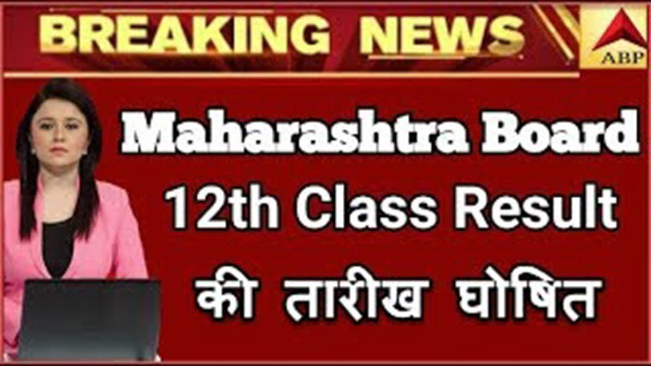 Maharashtra HSC Result 2020 News ! MSBSHSE Class 12th Result Announcement | Paper Assessment Delay.