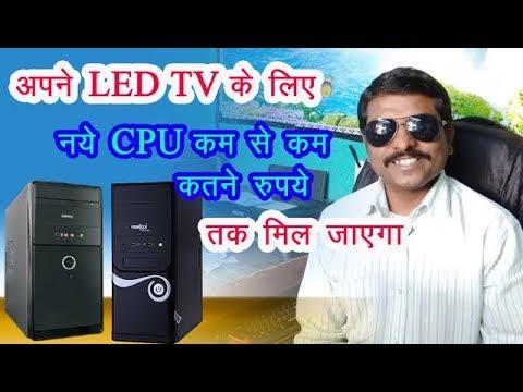 Minimum CPU Price || सबसे सस्ता सी पी यू का किमत