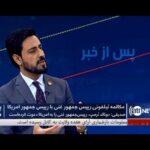PasAz Khabar - 22 Nov 2019   پس از خبر: مکالمه تیلفونی رییس جمهور غنی با رییس جمهور امریکا